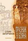 Празник в Бояна - Стоян Загорчинов - книга
