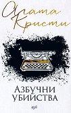 Азбучни убийства - Агата Кристи -