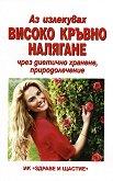 Аз излекувах високо кръвно налягане чрез диетично хранене и природолечение - д-р Адриана Житарска, д-р Диана Филипова -