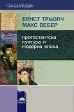 Протестантска култура и модерна епоха - Ернст Трьолч, Макс Вебер -