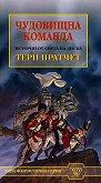 Градската стража: Чудовищна команда : Истории от света на Диска - Тери Пратчет - книга