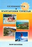 Сезонността в българския туризъм - Ваня Василева -