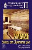 Свещените книги на Древен Египет - книга 2: Амдуат - Записи от скритата зала -