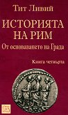 Историята на Рим - книга 4 - Тит Ливий -