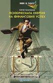 Психическата енергия на финансовия успех - Сергей Ключников -