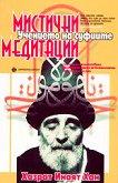 Учението на суфиите: Мистични медитации - Хазрат Инаят Хан -