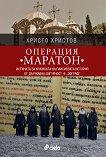 "Операция ""Маратон""  - Христо Христов - книга"