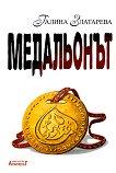 Медальонът - Галина Златарева -