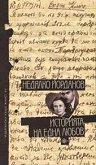 Историята на една любов - част 1 - Недялко Йорданов -