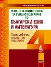Успешна подготовка за външно оценяване по български език и литература за 4. клас - Мариана Иванова -