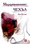 Марципаненият чехъл - Ася Кулева -