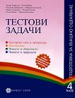 Тестови задачи: Подготовка за външно оценяване 4. клас - Татяна Борисова, Катя Никова, Николина Димитрова - помагало