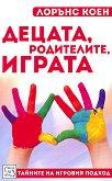 Децата, родителите, играта - Лорънс Коен -