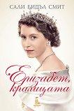 Елизабет, кралицата - Сали Бидъл Смит -