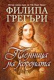 Пленница на короната - Филипа Грегъри - книга