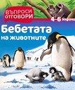 Въпроси - Отговори: Бебетата на животните - Виржини Аладжиди -