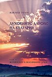 Духовните дарове на България - том 2 : Историзмът в българските земи - Ваклуш Толев -