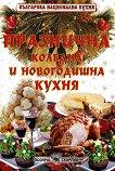 Празнична коледна и новогодишна кухня - Тодор Енев - книга