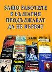 Защо работите в България продължават да не вървят - Стефан Калайджиев - книга
