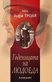 Годеницата на людоеда - Анри Троая - книга