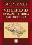 Методика за психоенергийна диагностика - Д-р Георги Здравков -