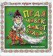 Български народни приказки: Педя човек лакът брада -