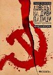 Ловецът на диви патици - книга 2 - Тодор Ризников -