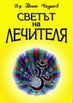 Светът на лечителя - Д-р Теню Чаушев -