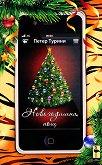 Новогодишна нощ - Петер Турини -