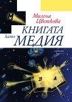 Книгата като медия - Милена Цветкова -