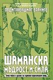 Шаманска мъдрост и сила - книга