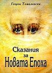 Сказания за новата епоха - Георги Томалевски - книга