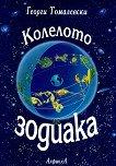 Колелото на зодиака - Георги Томалевски - книга
