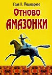 Отново амазонки - Галя Маджарова -