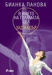 В името на голямата цел - Бианка Панова -