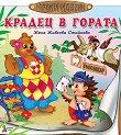 Горски новини: Крадец в гората - Женя Живкова Стайкова -