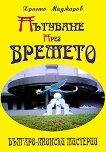 Пътуване през времето : Българо-японски мистерии - Христо Маджаров - книга