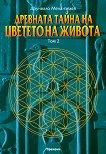 Древната тайна на Цветето на Живота - том II - Друнвало Мелхизедек - книга