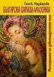 Български царици-амазонки : Мистериите на деветнаседесия път - Галя Маджарова - книга