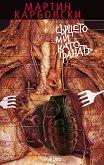 Сърцето ми като граната - Мартин Карбовски -