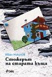 Стожерът на старата къща - Иван Николов -