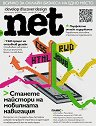 .net: Брой 50 - Ноември - Декември 2012 - списание