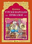 Кратки турски народни приказки - Турхан Расиев -