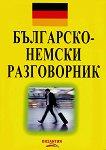 Българско-немски разговорник - Нели Стефанова, Артур Стефан Аракелян - речник