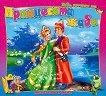 Бабо, прочети ми приказката в рими: Принцесата жаба - Ангелина Жекова -