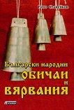 Български народни обичаи и вярвания - книга