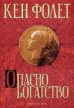 Опасно богатство - Кен Фолет - книга