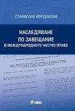 Наследяване по завещание в международното частно право - Станислав Йордански -