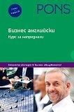 Бизнес английски - курс за напреднали: 2 книги + 2 аудио CD -