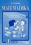 Тетрадка за самостоятелни работи и тестове по математика за 1. клас - В. Стоянова -